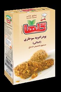 فروش پودر سوخاری خانگی