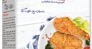 فروش پودر سوخاری بسته بندی
